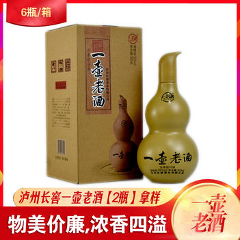 白酒  一壶老酒52度浓香纯粮食酒500ml