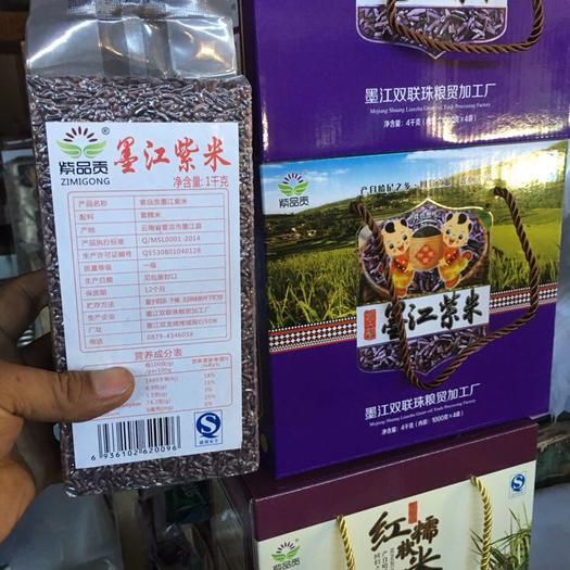 思茅墨江哈尼族自治縣墨江紫米 兩斤真空裝價28元,廠家直銷