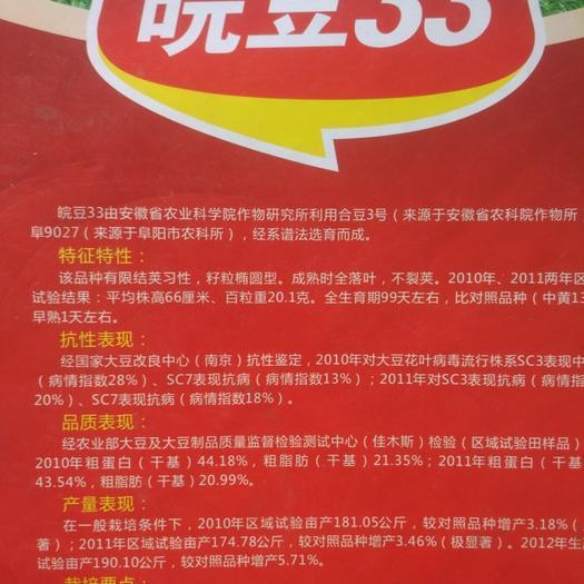 涡阳县皖豆28 生大豆