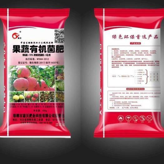 邯郸永年区 果蔬有机菌肥果树专用肥,微生物菌剂高活性有机肥生物有机菌肥