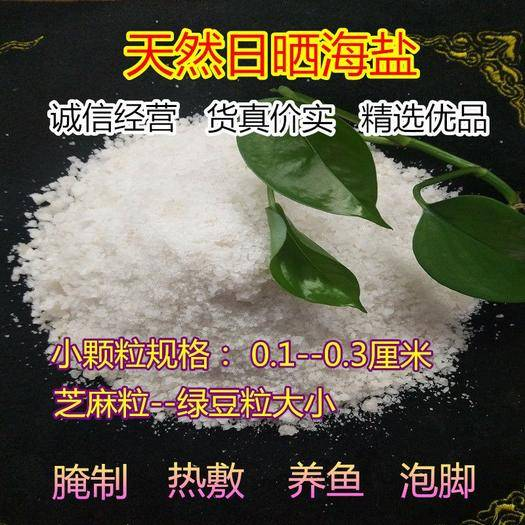 濱州無棣縣 多用途日曬海鹽,腌制,熱敷,養魚,泡腳,5斤裝