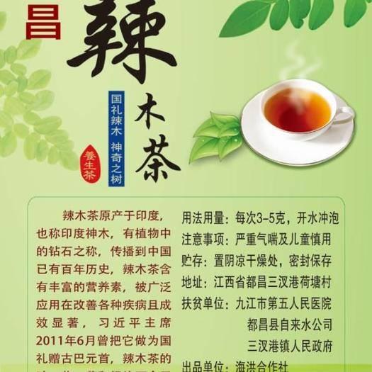 九江都昌縣甜茶