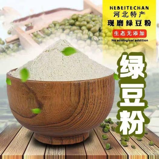 邯郸邯山区绿豆粉 现磨纯