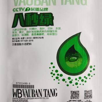 叶面肥料 山西八秒绿25g*8袋*300袋/件叶片快速黄叶变绿叶