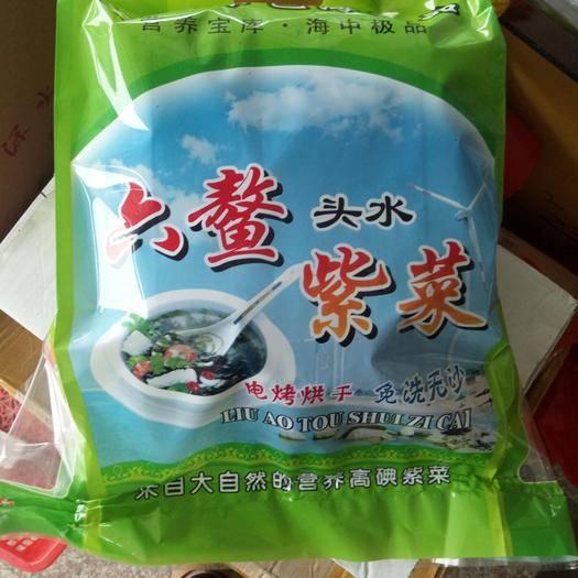 漳浦县漳浦紫菜