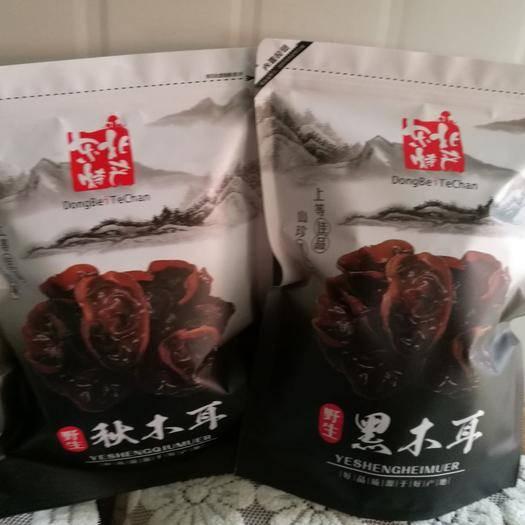 吉林蛟河市東北黑木耳 東北黑山小碗耳,特級小碗耳茶葉耳,質量好,肉厚含膠質豐富。