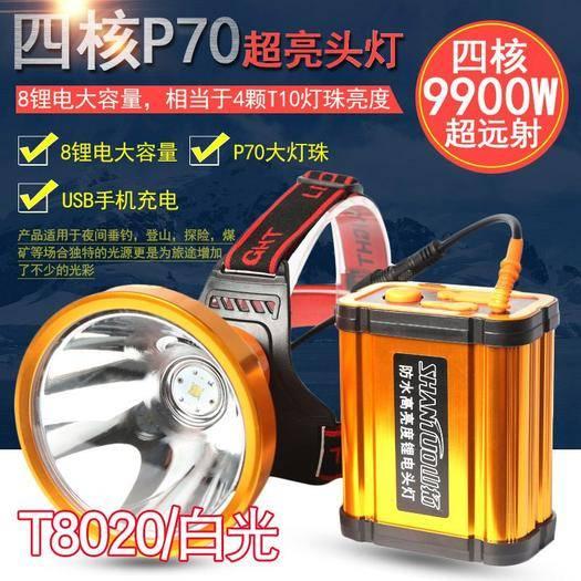 宿迁电筒 P70强光头灯分体充电式钓鱼灯led户外矿灯远射锂电厂家直销