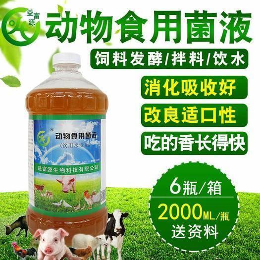 鄭州微生物飼料添加劑 動物食用菌液,動物愛吃長的快