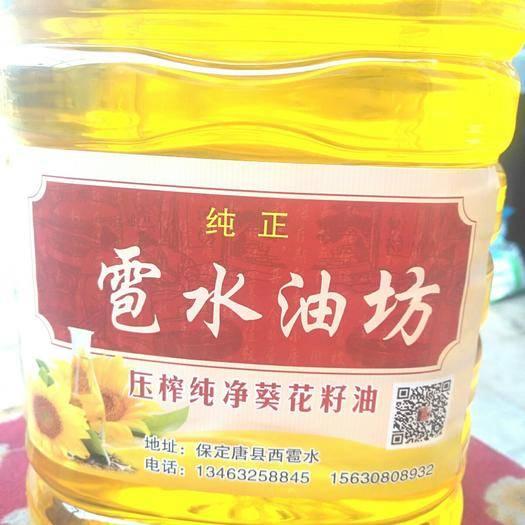唐縣壓榨葵花籽油