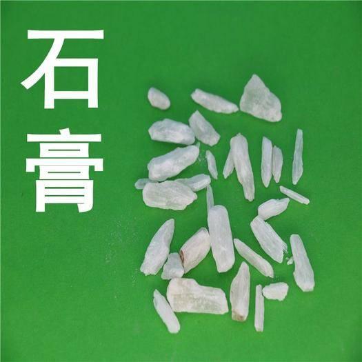 渭源县石膏