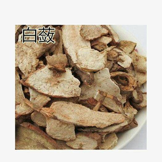 亳州谯城区白蔹 一斤包邮,无需运费
