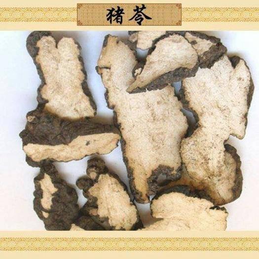 亳州譙城區豬苓 片,一斤包郵無需運費