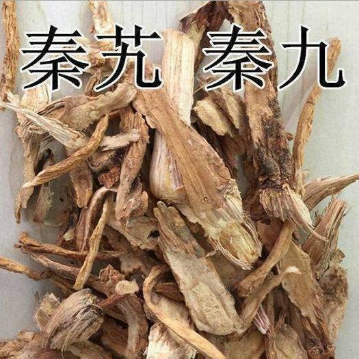 亳州譙城區秦艽 秦九,一斤包郵
