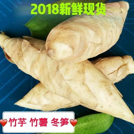 广东省茂名市信宜市竹芋