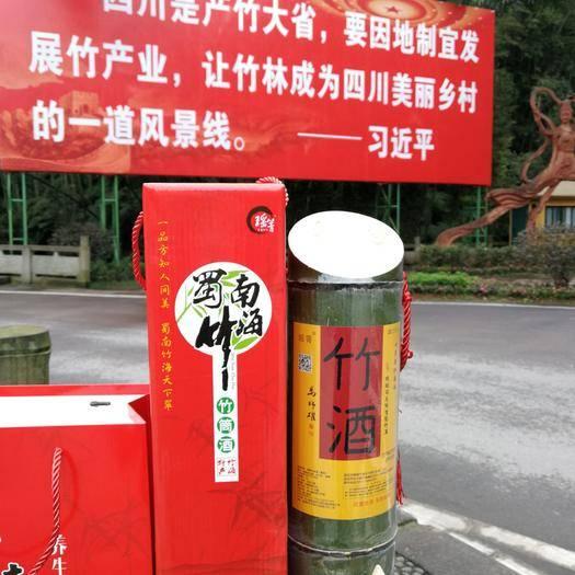 宜宾长宁县竹筒酒 瑶箐中国红十年期批发
