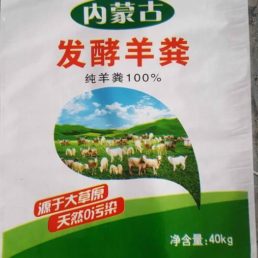 沧州海兴县有机肥料 发酵羊粪肥 物美价廉  【杜绝中间商】【厂家直销】