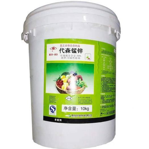 曹县 代森锰锌80%西安近代10千克大包装更划算疫病炭疽病杀菌剂