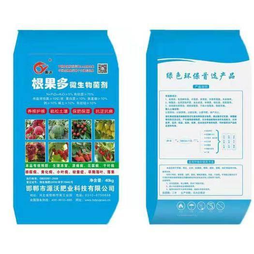 邯郸永年区蔬菜专用肥 根果多有机菌肥,微生物菌剂