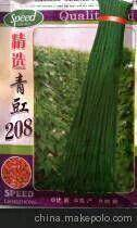 长青豆角种子 ≥80%