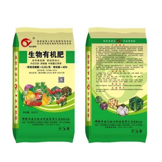 邯郸永年区 生物有机肥 羊粪有机肥  有机肥 肥料 菌肥