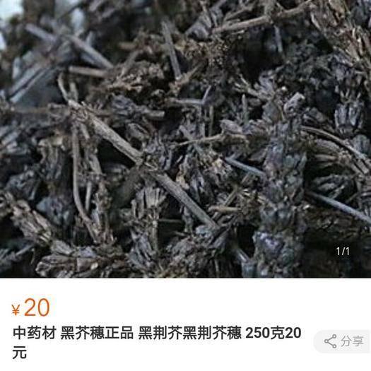安國市 中藥材荊芥穗