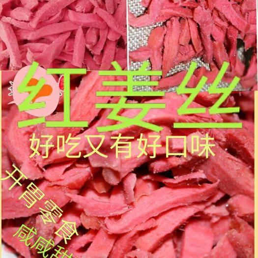 唐山迁安市大红袍洋姜 红姜丝开胃袪湿红姜丝一斤装包邮