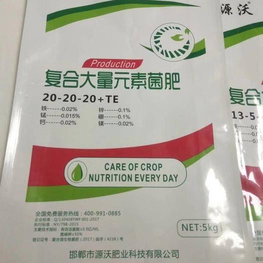 邯郸永年区大量元素肥料 高钾大量元素菌肥