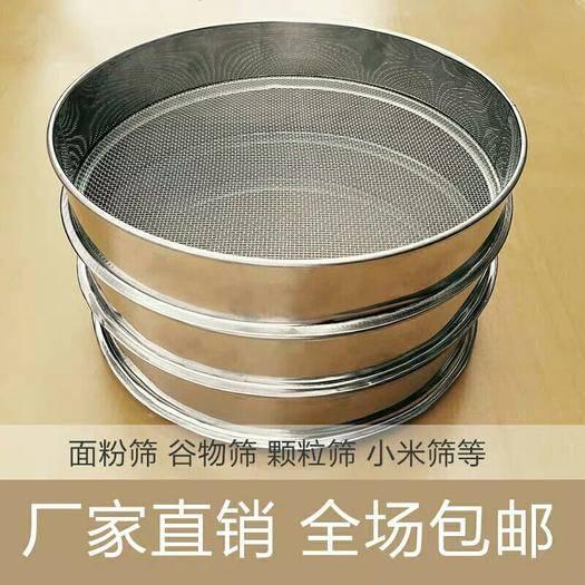 錦州太和區篩片 304過濾網篩面粉篩中藥篩