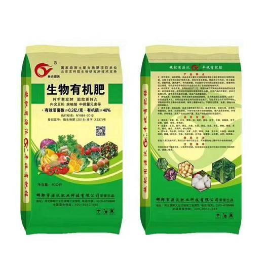 邯郸永年区菌肥 生物有机肥/有机肥