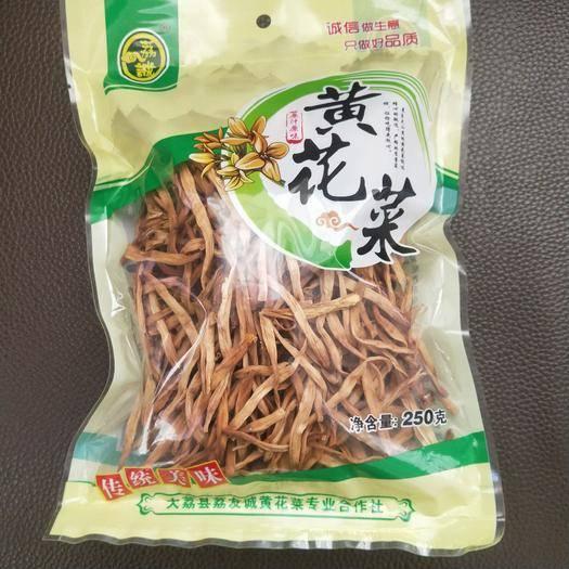 大荔縣 新產品特價搞*動限時搶購大荔直條原品黃花菜 兩袋包郵