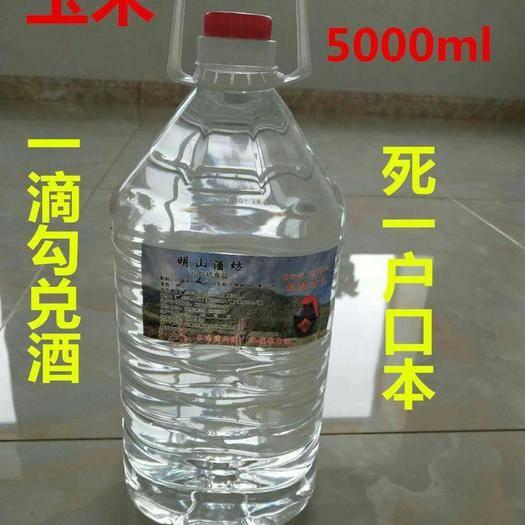 撫順新賓滿族自治縣白酒 純糧食50度玉米桶裝原漿酒