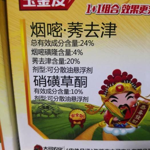 滨州沾化区 硝磺草酮 烟嘧磺隆·莠去津34%玉米苗后安全除草剂农药