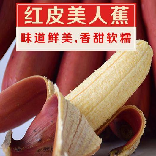 漳州平和县 红皮香蕉微商专供生蕉发货无催熟剂更健康泡沫箱3斤5斤一件代发