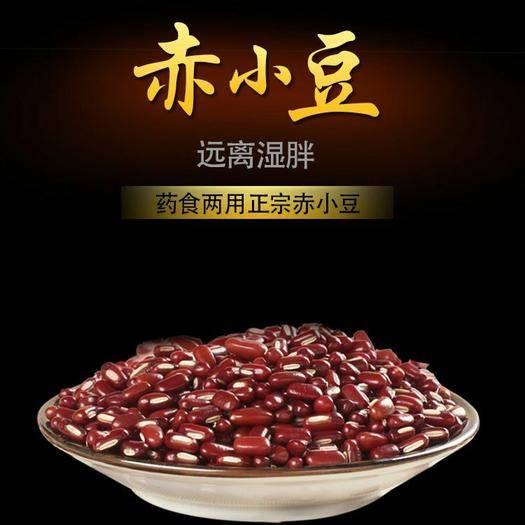 唐山遷安市 圓粒赤小豆長粒赤小豆袪濕圣品人人要吃赤小豆5斤裝包郵