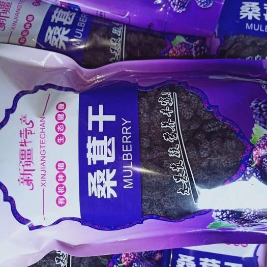 安國市攀枝花黑桑葚 桑椹果 無硫 干果  食用 泡水 泡酒 一斤包郵