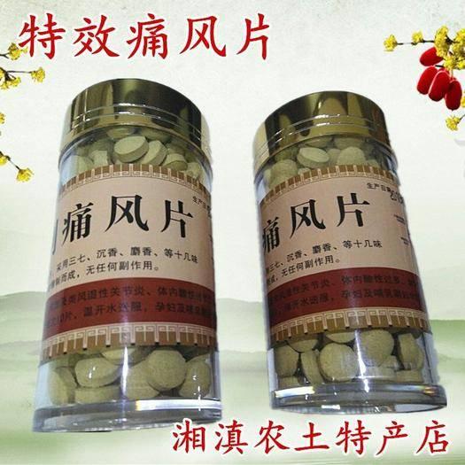 昆明官渡區冰片 痛風粉片100g瓶裝200片苗家傳統純中藥特有效通風片包郵