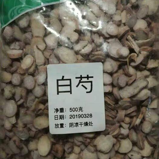亳州譙城區 白芍小片,一斤包郵,無需運費