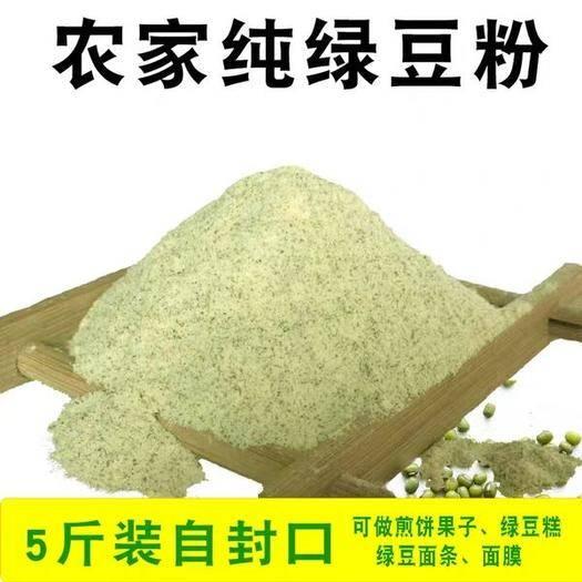 菏泽郓城县绿豆粉 纯绿豆面粉