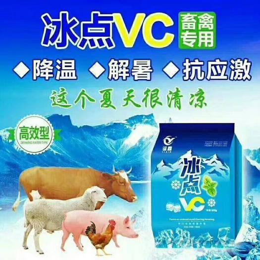 上海闵行浓缩饲料 夏天冰淇淋冰点vc清热解 毒降温解暑3天高采食量可兑水可喷洒
