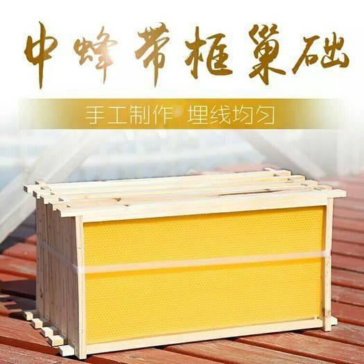 许昌长葛市 下单留言默认中蜂 优质成品巢框装好巢础带巢框一体中意蜂巢脾