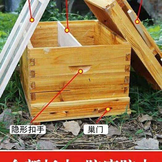 许昌长葛市杉木蜂箱 蜜蜂蜂箱全套养蜂工具专用养蜂箱包邮煮蜡杉木中蜂标准十框蜂巢