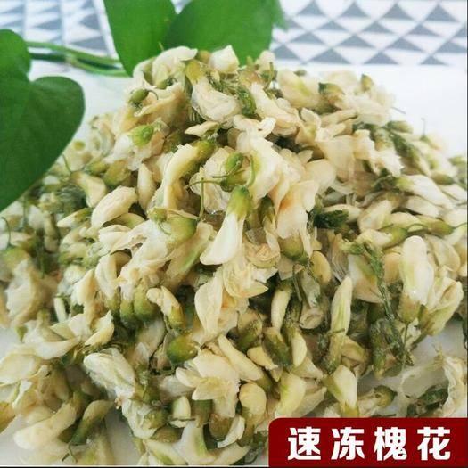 沧州 速冻槐花,干冻,不含冰水,全国供应,常年供应。