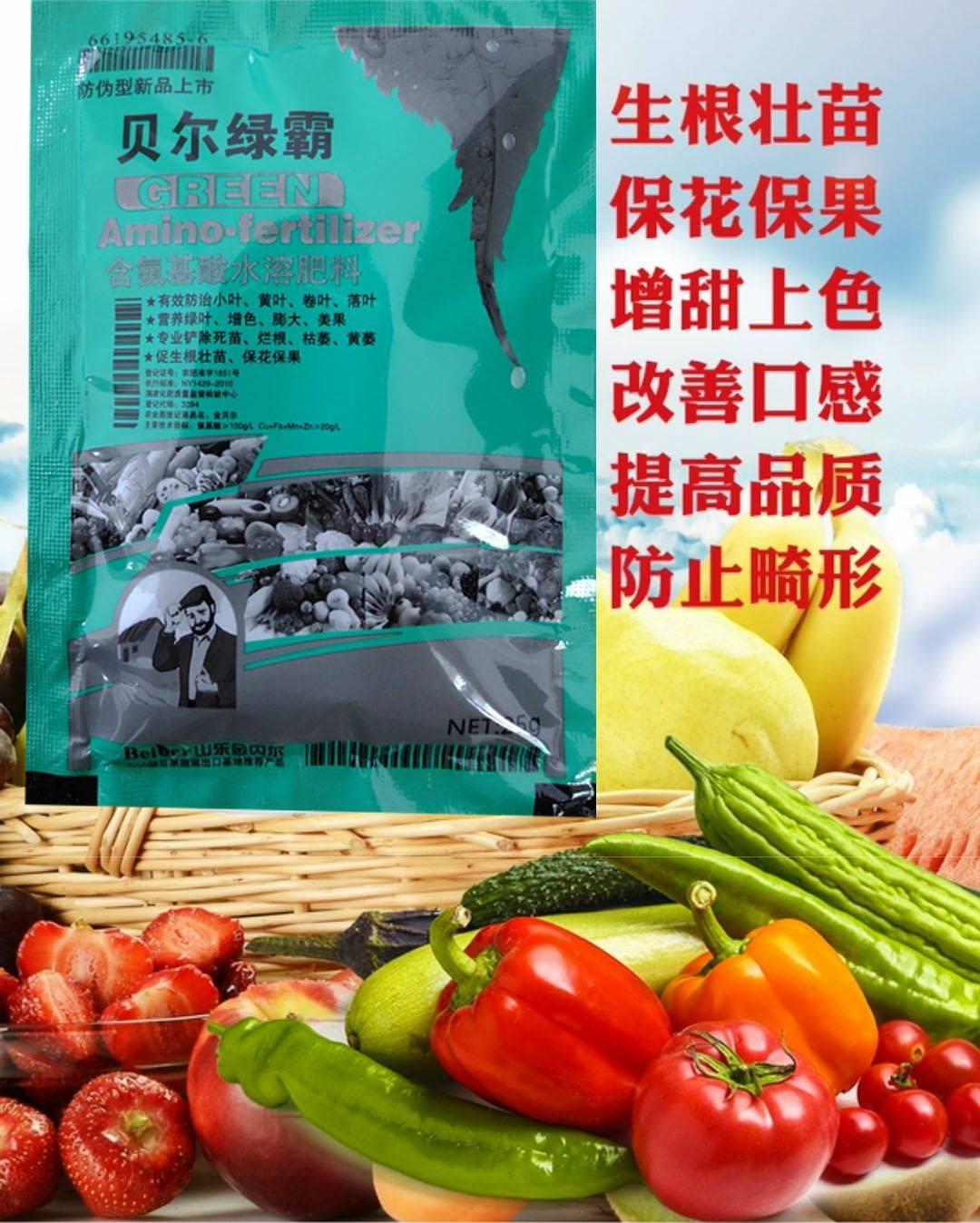 叶面肥料 进口原料!促进生长,提高产量,保花保果,膨大果实