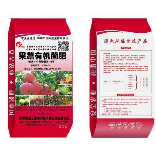 邯郸永年区果树专用肥 生物有机菌肥  发酵羊粪 有机认证