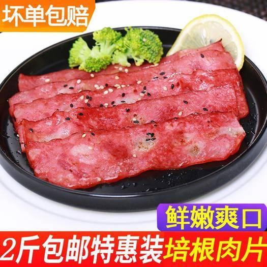 漯河源匯區 廠家直發(培根肉片1000g)燒烤烘焙經典培根手抓餅披包郵