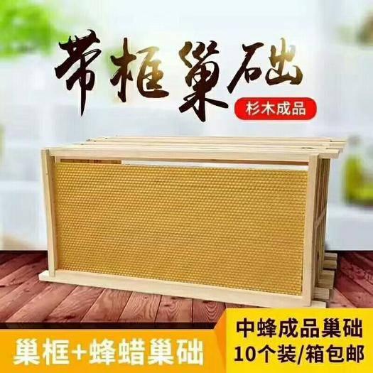长葛市巢框 成品中蜂养蜂工具,建巢快,质量好,批零加泡垫