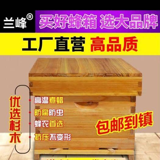 许昌禹州市 煮蜡杉木标准中蜂蜂箱包邮密蜂具全套十框养蜂工具蜜蜂箱平箱