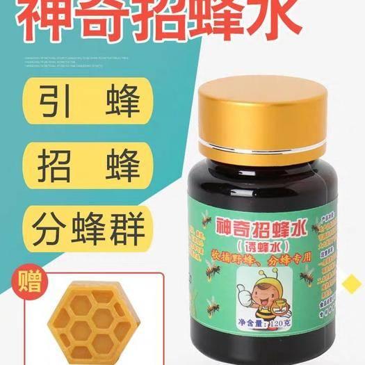 许昌长葛市 神奇招蜂水蜜蜂诱蜂水野外引蜂工具分蜂收蜂养蜂蜜蜂信息素