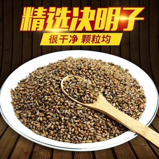 西寧城東區 決明子茶 減肥明目去肝火通便茶500克正品寧夏炒熟決明子