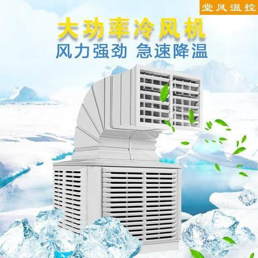 潍坊青州市 冷风机厂家直销,价格优惠欢迎各位采购与指导
